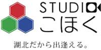 STUDIOこほく